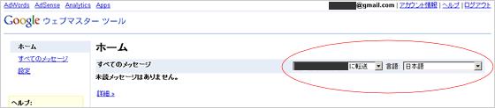 ウェブマスターツールでメッセージをメールで受け取るための設定箇所