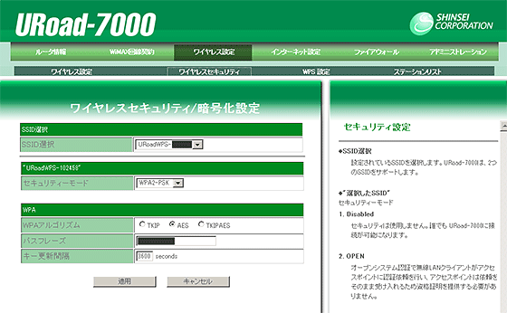 URoad-7000SSのWeb設定画面