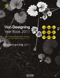 Web Designing Year Book「Web制作会社年鑑2011」表紙イメージ