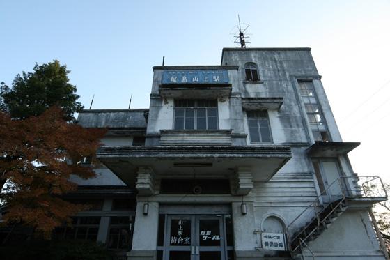 旧屋島山上駅