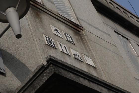 坂出市の旧木田歯科醫院