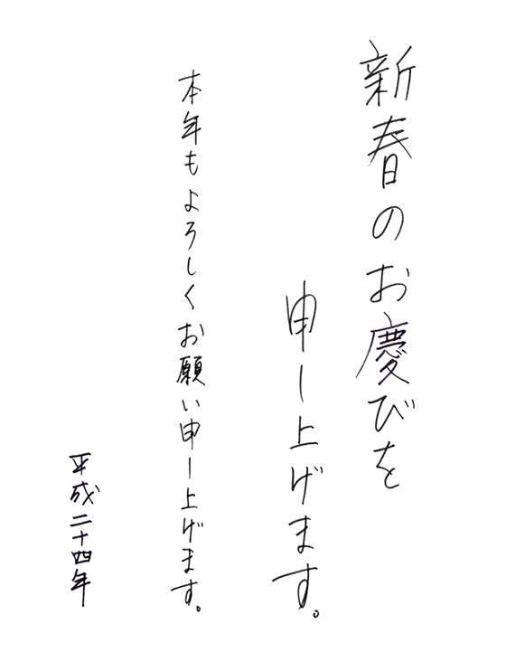 新春のお慶びを申し上げます。本年もよろしくお願い申し上げます。平成24年