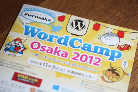 WordCamp Osaka2012パンフレット表紙