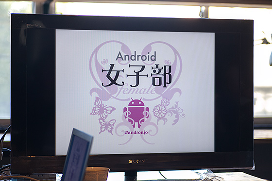Android女子部