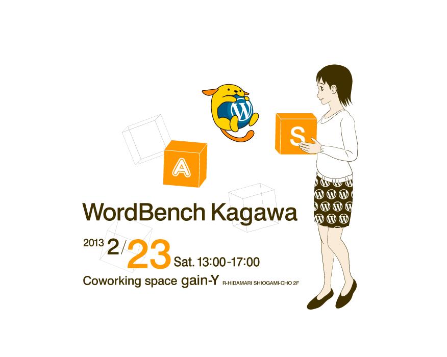 WordBench Kagawa