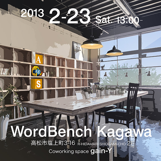 WordBench Kagawa keyvisual